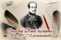 День памяти М.Лермонтову
