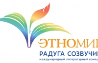 Приглашение к участию «ЭТНОМИР - радуга созвучий»