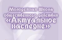 Школа общественного действия «Актуальное наследие»