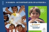 Всемирный день ребенка